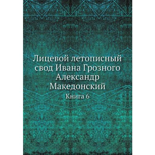 Лицевой летописный свод Ивана Грозного Александр Македонский 38717712