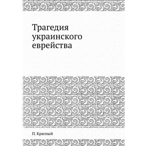 Трагедия украинского еврейства 38732210
