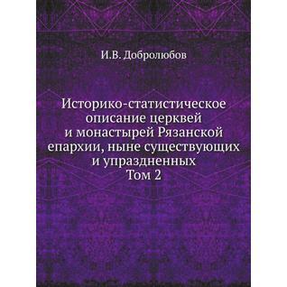 Историко-статистическое описание церквей и монастырей Рязанской епархии, ныне существующих и упраздненных. Том 2