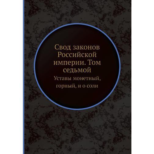 Свод законов Российской империи. Том седьмой 38732316