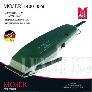 машинка для стрижки MOSER Moser 1400-0056