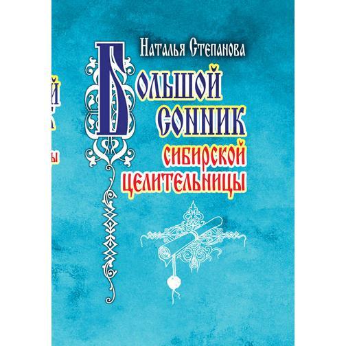 Большой сонник сибирской целительницы (ISBN 10: 5790545882) 38717200