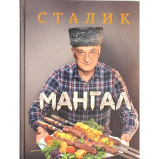 Сталик Ханкишиев. Мангал, 978-5-17-077687-0, 9785170776870