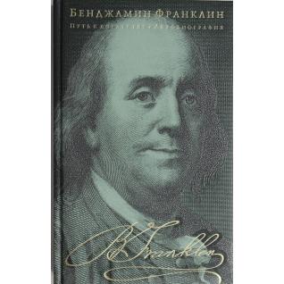 Франклин Б.. Книга Путь к богатству. Автобиография, 978-5-699-77059-518+