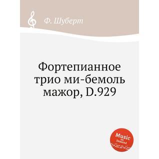 Фортепианное трио ми-бемоль мажор, D.929