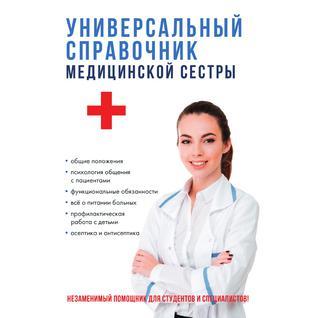 Универсальный справочник медицинской сестры