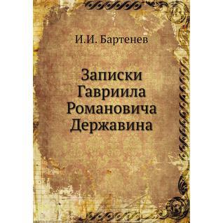 Записки Гавриила Романовича Державина (ISBN 13: 978-5-517-95537-1)