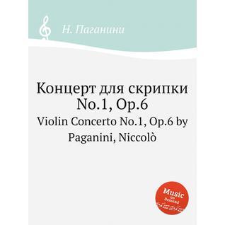 Концерт для скрипки No.1, Op.6