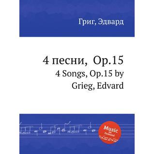 4 песни, ор.15