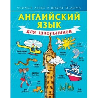 С.А. Матвеев. Английский язык для школьников, 978-5-17-088418-6