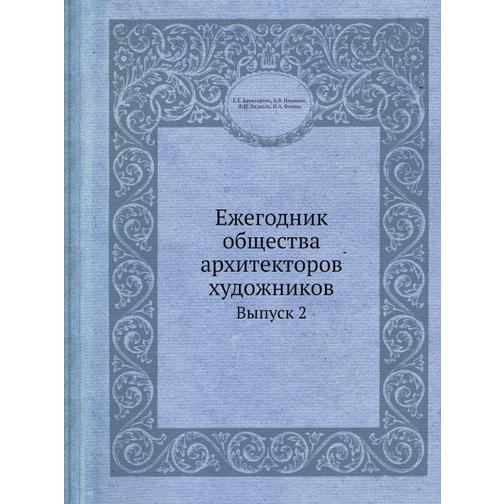 Ежегодник общества архитекторов художников 38733278