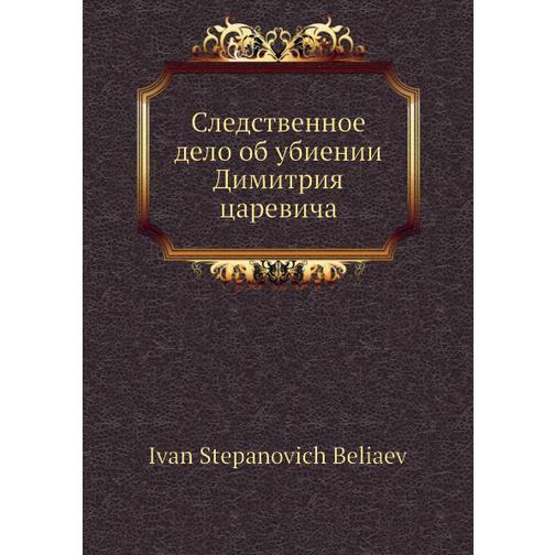 Следственное дело об убиении Димитрия царевича 38716557