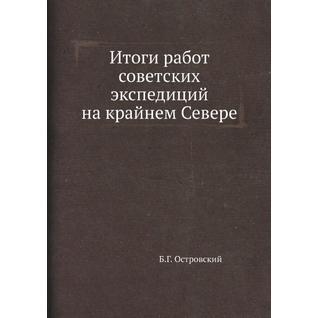 Итоги работ советских экспедиций на крайнем Севере