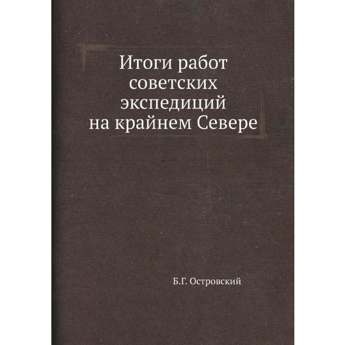 Итоги работ советских экспедиций на крайнем Севере 38733150