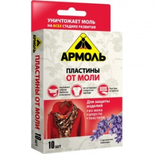 Средство от насекомых Армоль пластины от моли 10 шт
