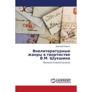 Vneliteraturnye Zhanry V Tvorchestve V.M. Shukshina