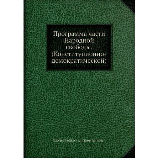 Программа части Народной свободы, (Конституционно-демократической) 38716415