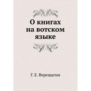 О книгах на вотском языке