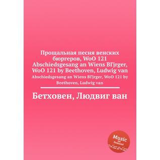 Прощальная песня венских бюргеров, WoO 121