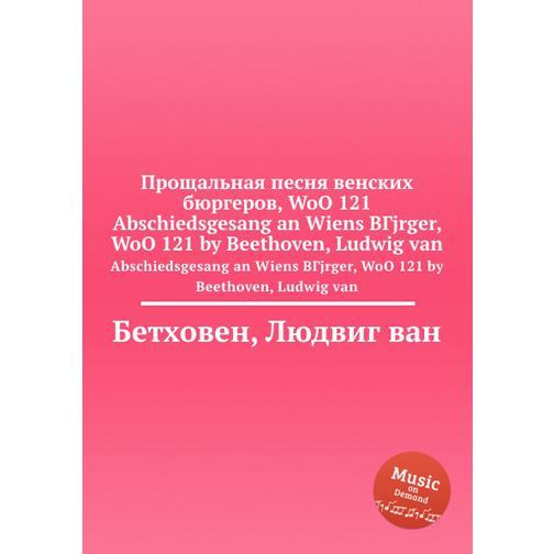 Прощальная песня венских бюргеров, WoO 121 38718563