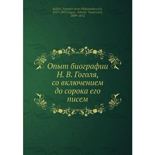 Опыт биографии Н. В. Гоголя, со включением до сорока его писем 38716279