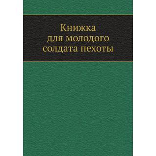 Книжка для молодого солдата пехоты