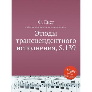 Этюды трансцендентного исполнения, S.139