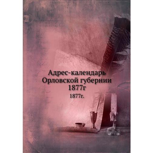 Адрес-календарь Орловской губернии 38732743
