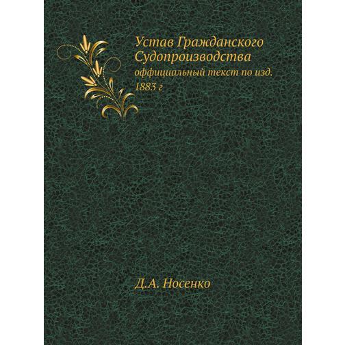 Устав Гражданского Судопроизводства 38716317