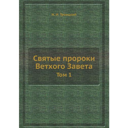 Святые пророки Ветхого Завета 38732863