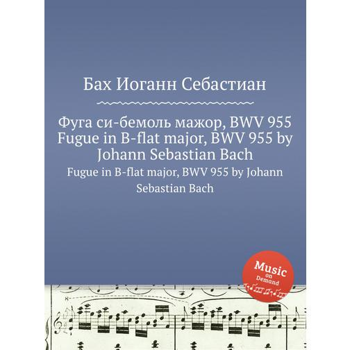 Фуга си бемоль мажор, BWV 955 38717913