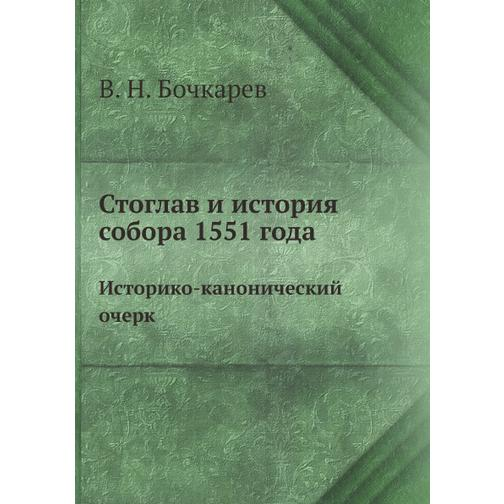 Стоглав и история собора 1551 года 38716469