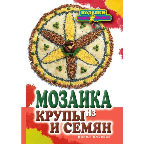 Мозаика из крупы и семян 38717329