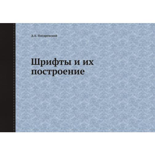 Шрифты и их построение 38734506