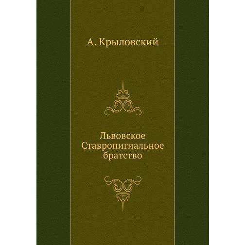 Львовское Ставропигиальное братство 38733120