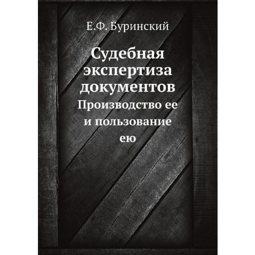 Судебная экспертиза документов (Год публикации: 2012) 38716417