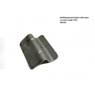 Шайба(держатель)для зуба пруж .на пресс-подб. R10-R12 Wolagri