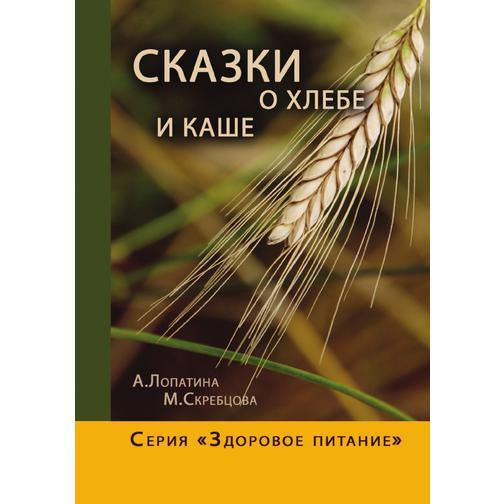 Сказки о хлебе и каше 38733063