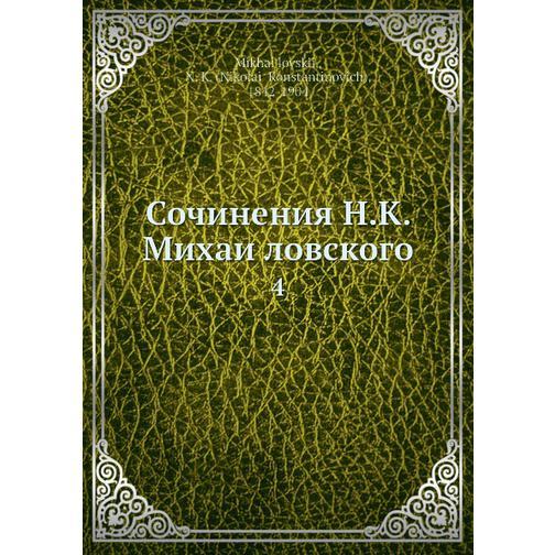 Сочинения Н. К. Михайловского 38716496