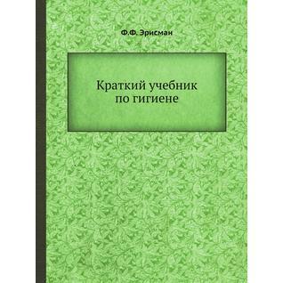 Краткий учебник по гигиене