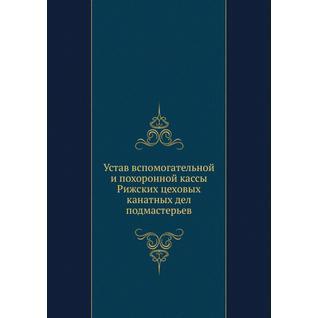 Устав вспомогательной и похоронной кассы Рижских цеховых канатных дел подмастерьев