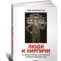 """Том Уилкинсон """"Люди и кирпичи. 10 архитектурных сооружений, которые изменили мир, 978-5-91671-437-1"""""""