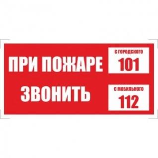 Знак безопасности При пожаре звонить 101, моб.112 (плёнка 200х100), 10 шт/у