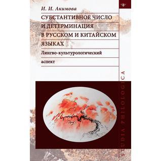 Субстантивное число и детерминация в русском и китайском языках. Лингво-культурологический аспект