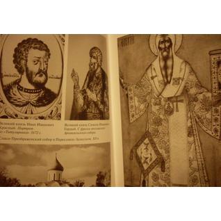 """Николай Сергеевич Борисов """"Дмитрий Донской, 978-5-235-03687-1"""""""