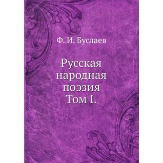 Русская народная поэзия (Автор: Ф. И. Буслаев)
