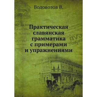 Практическая славянская грамматика с примерами и упражнениями
