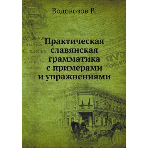 Практическая славянская грамматика с примерами и упражнениями 38734843