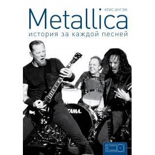 Крис Ингэм. Книга Metallica: история за каждой песней, 978-5-17-092545-218+