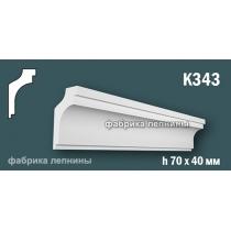 К343. Карниз из гипса (потолочный плинтус) (h70x40мм)